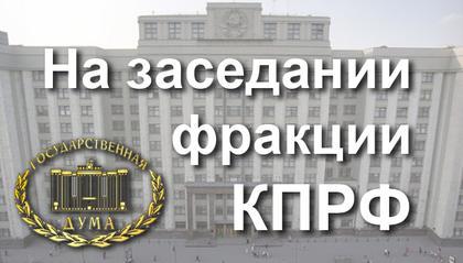 Бюро столичного горкома КПРФ рекомендовало избрать Зубрилина главой фракции вМосгордуме