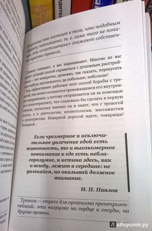 """�С неврозом по жизни"""" by Андрей Курпатов"""