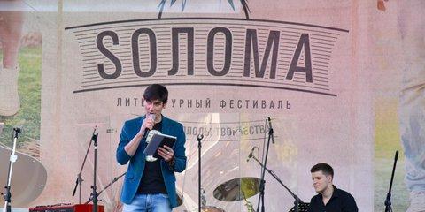 Москва 24приглашает наIVмузыкально-поэтический фестиваль «Sолома»