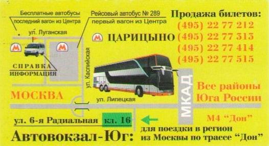 липецк москва расписание поездов стоимость билетов ржд
