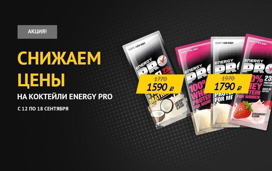 Energy pro user guide
