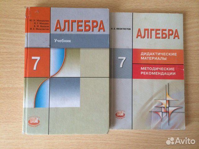 Гдз по математике 7 макарович и миндюк