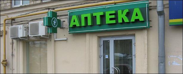 Депутаты обсудили обеспечение аптек Приангарья медикаментами впериод пандемии