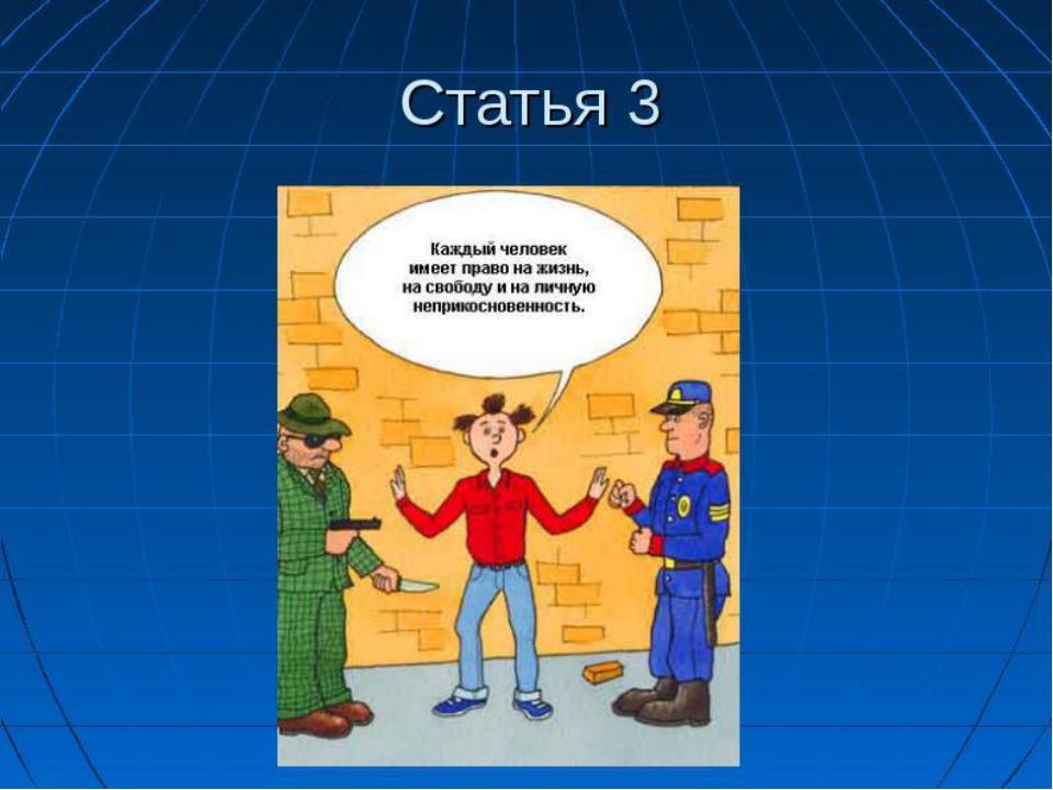 Личные (гражданские) права и свободы — Студопедия