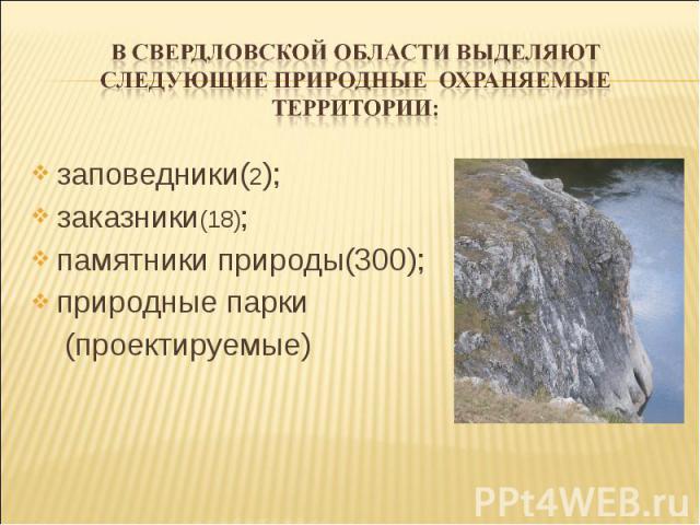 Экологический туризм в свердловской области