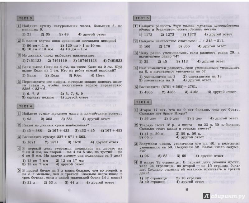 Ответы контрольных работ по математике 6 класс никольский