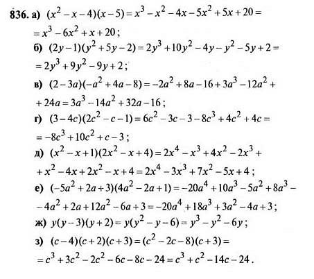 Гдз по математике за 7 класс теляковского