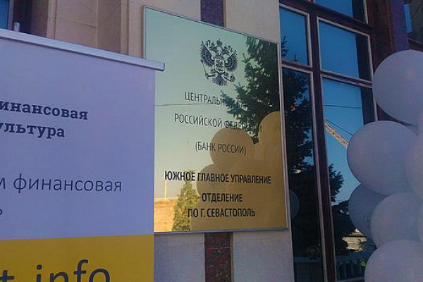ВКрыму сдано подключ новое полевое учреждение Центрального банка России
