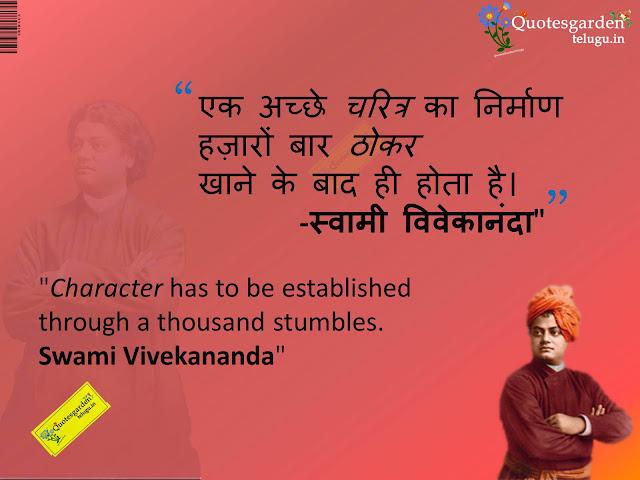 My ideal person swami vivekananda essay