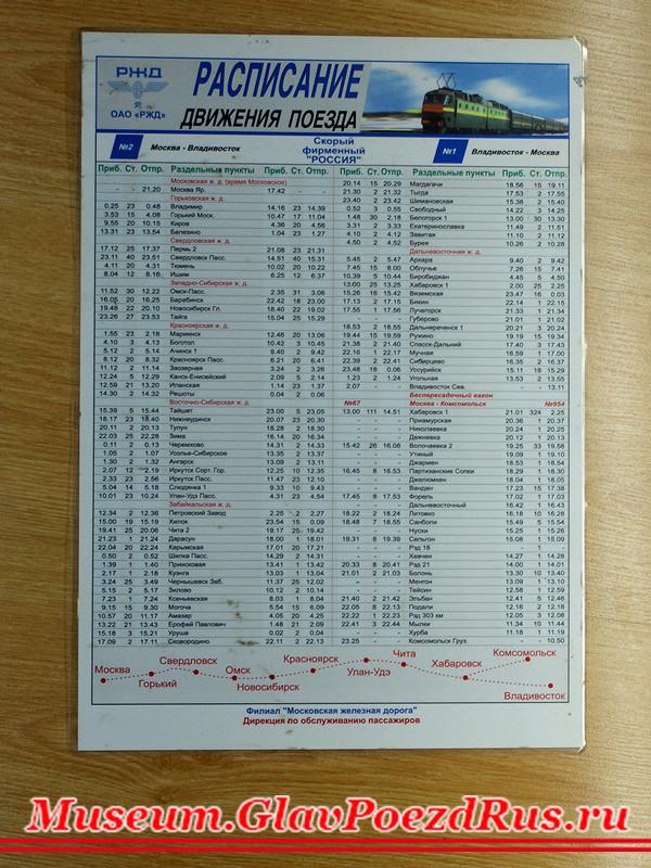Расписание поездов екатеринбург киров и стоимость билетов