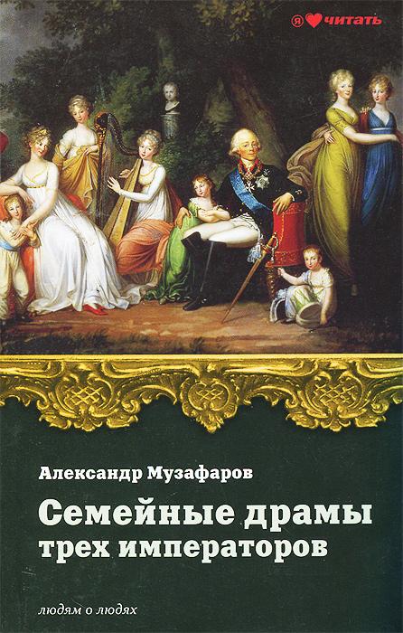 Александр музафаров - семейные драмы российских