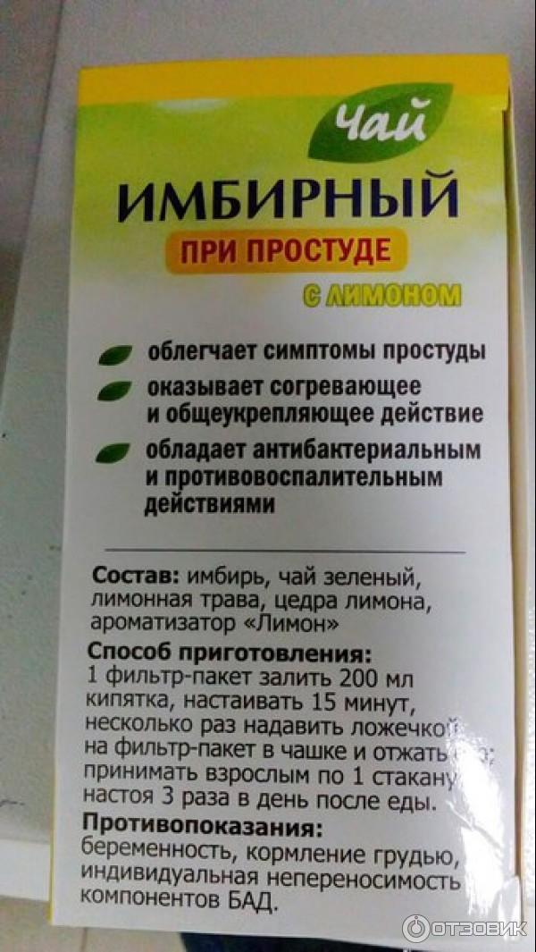 Чай с лимоном и имбирем для похудения рецепт