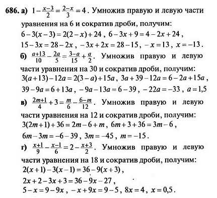 Гдз по математике 7 б класса