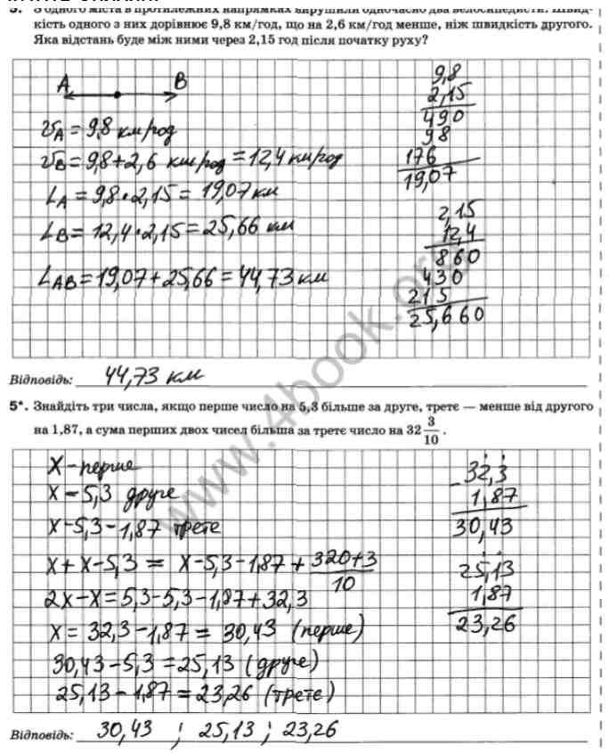Гдз 6 класс математика тарасенкова 2014 ответы