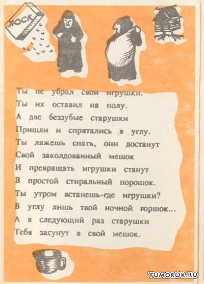 Стихи детские о детских страхах