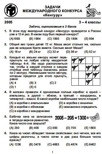 Ответы по олимпиаде плюс 6 класс математика