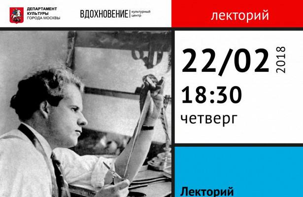 Лекция-исследование «Авангард С. Эйзенштейна» пройдет вчесть 120-летия кинорежиссёра