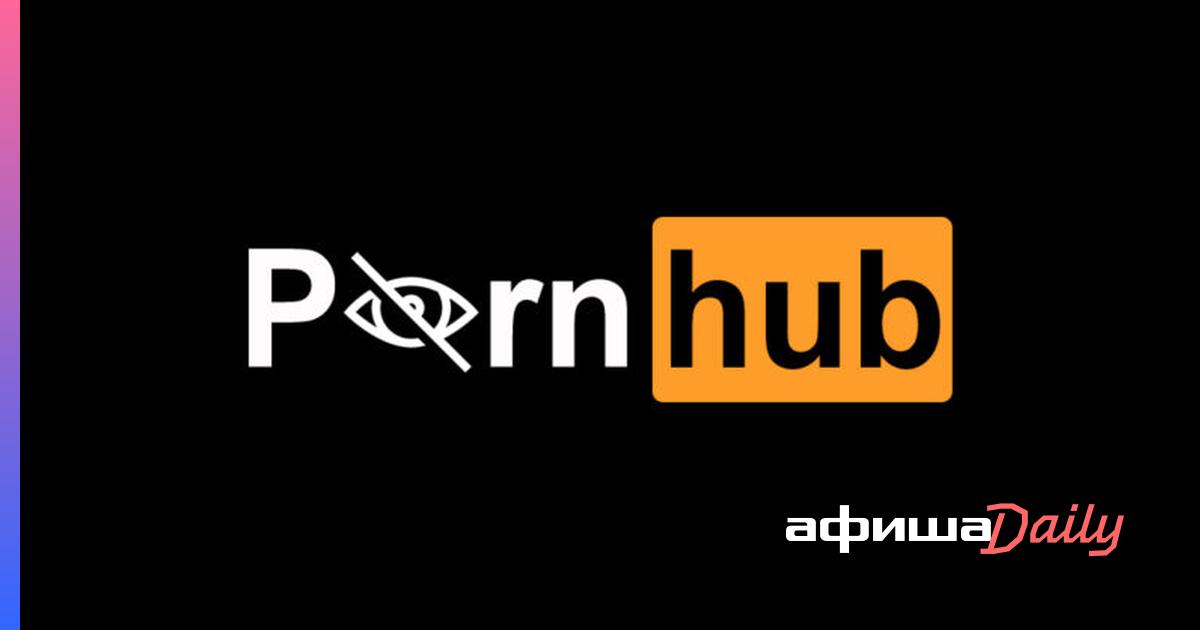 Онлайн порнхаб