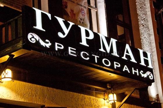 Ресторан Гурман - фотография 3