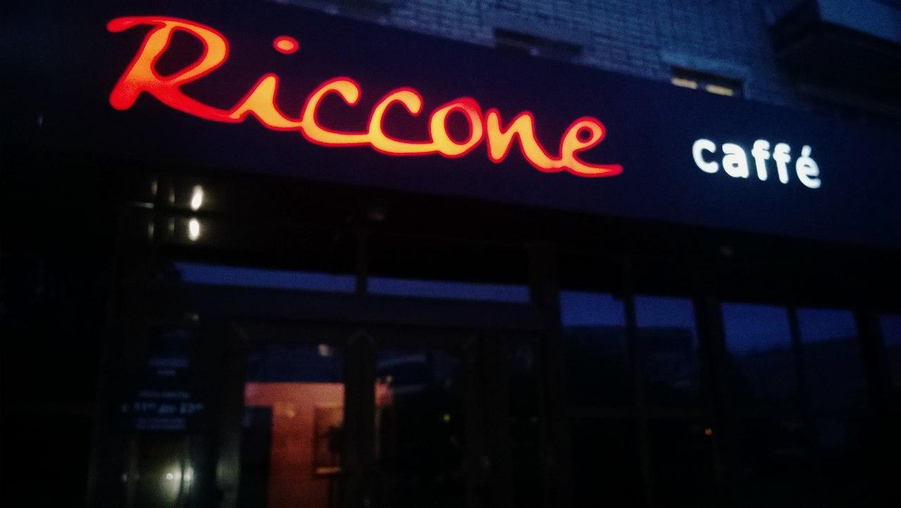 Ресторан Riccone - фотография 1