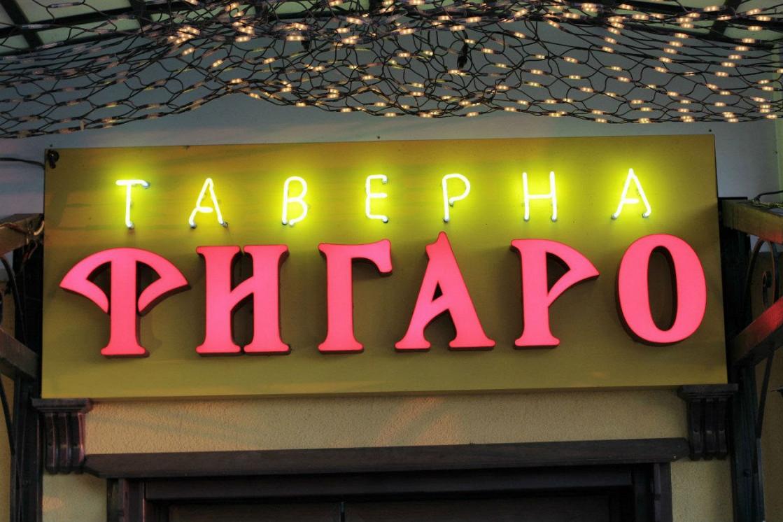 Ресторан Фигаро - фотография 6