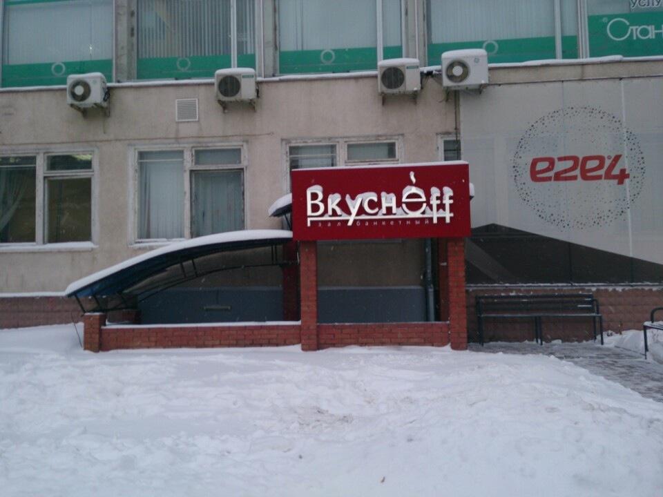 Ресторан Вкуснофф - фотография 1