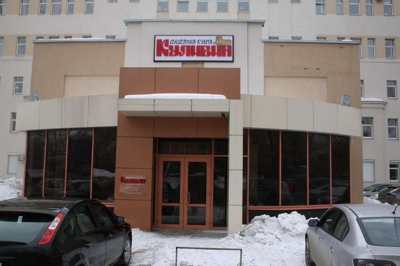 Ресторан Кулибин - фотография 1