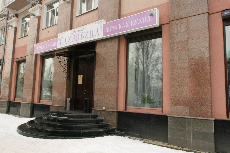 Ресторан Сливовица - фотография 1