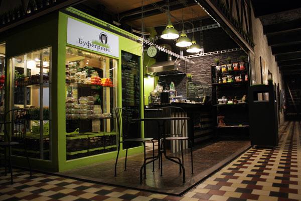 Ресторан Буфетрина - фотография 1