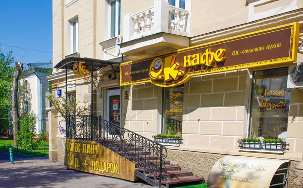 Ресторан О.К. - фотография 1