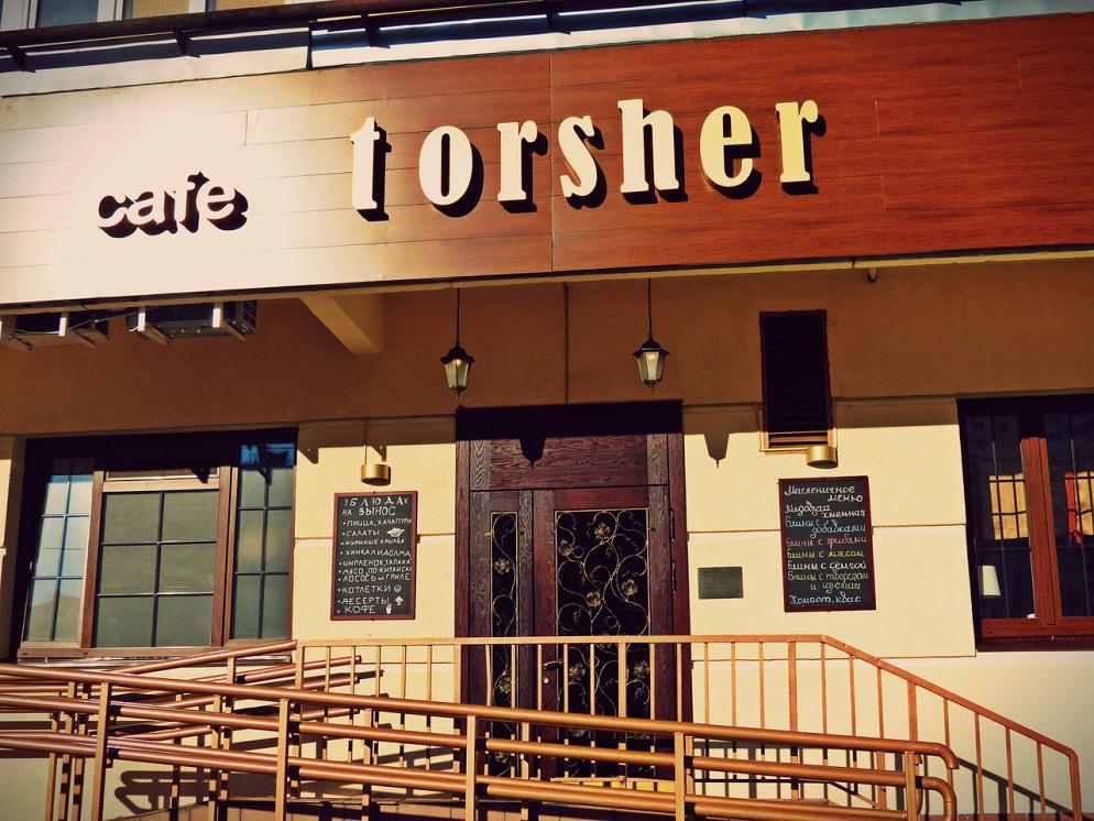 Ресторан Torsher - фотография 1 - Главный вход