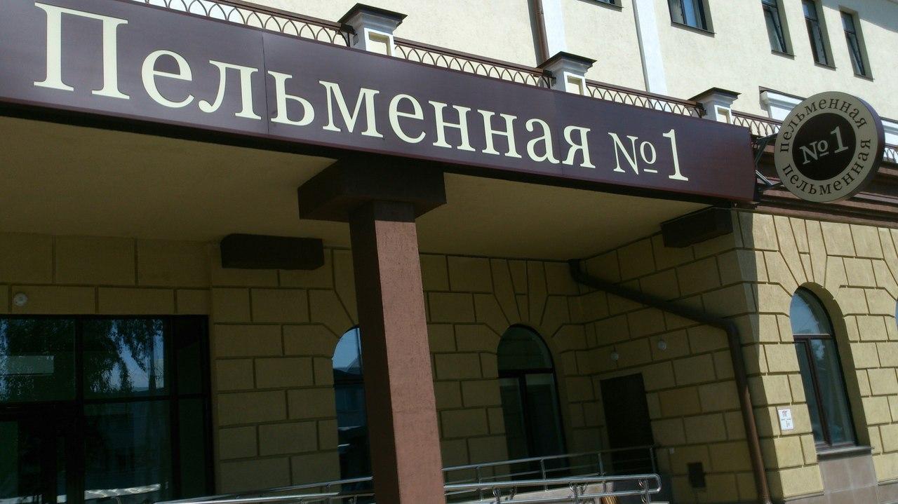 Ресторан Пельменная №1 - фотография 1