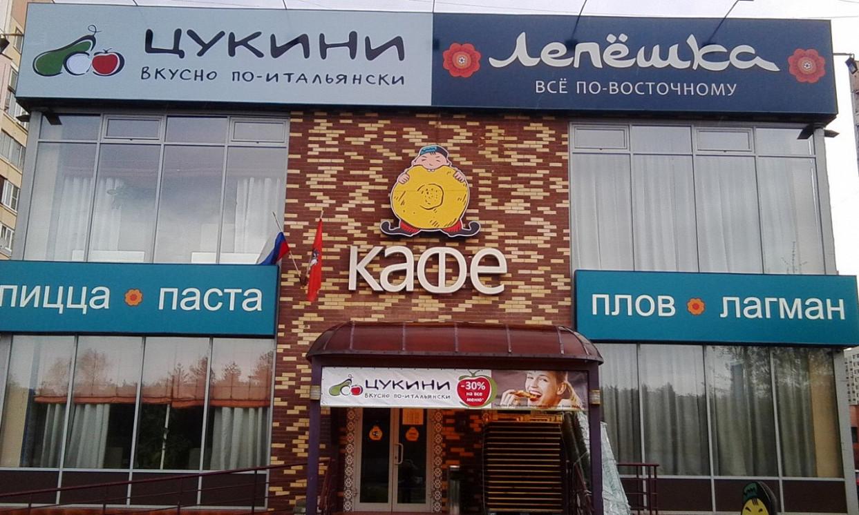 Ресторан Лепешка - фотография 16