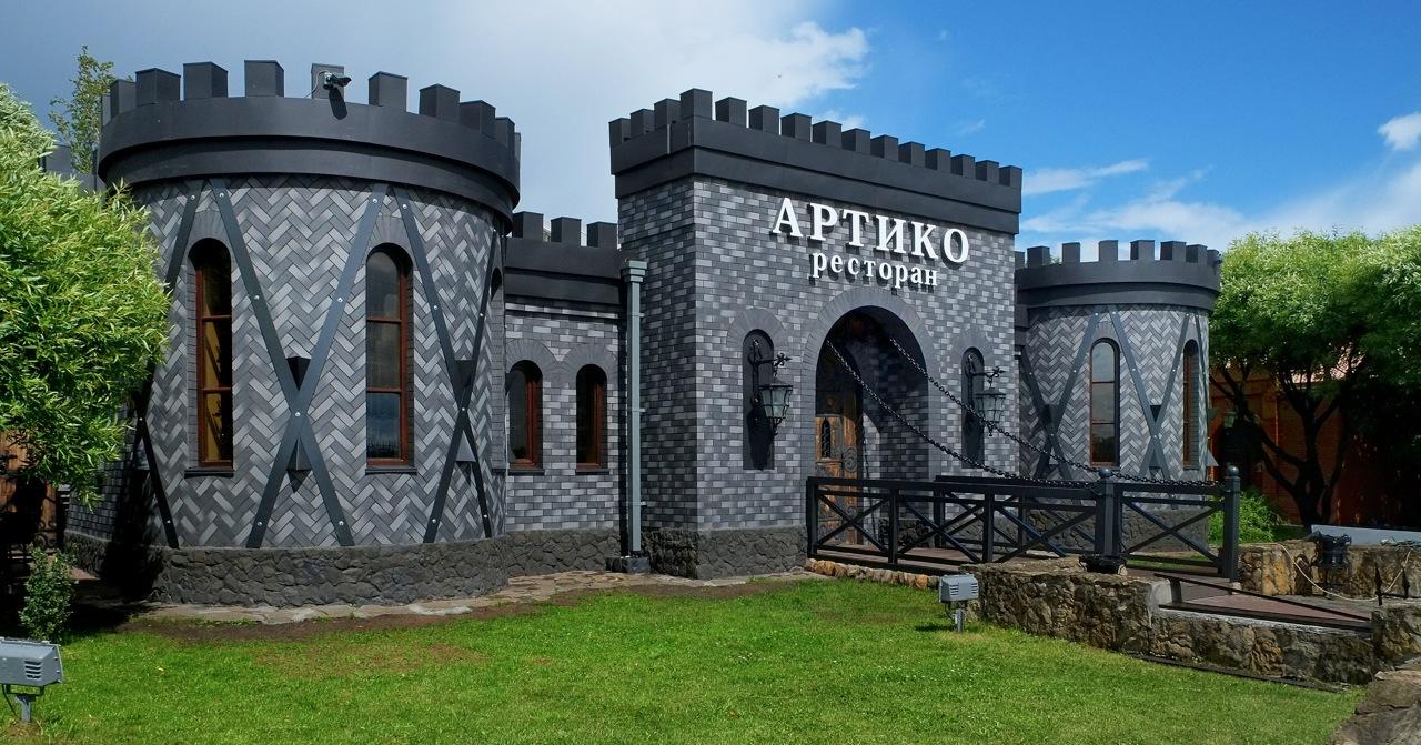 """Ресторан Артико - фотография 6 - Ресторан """"Артико"""""""