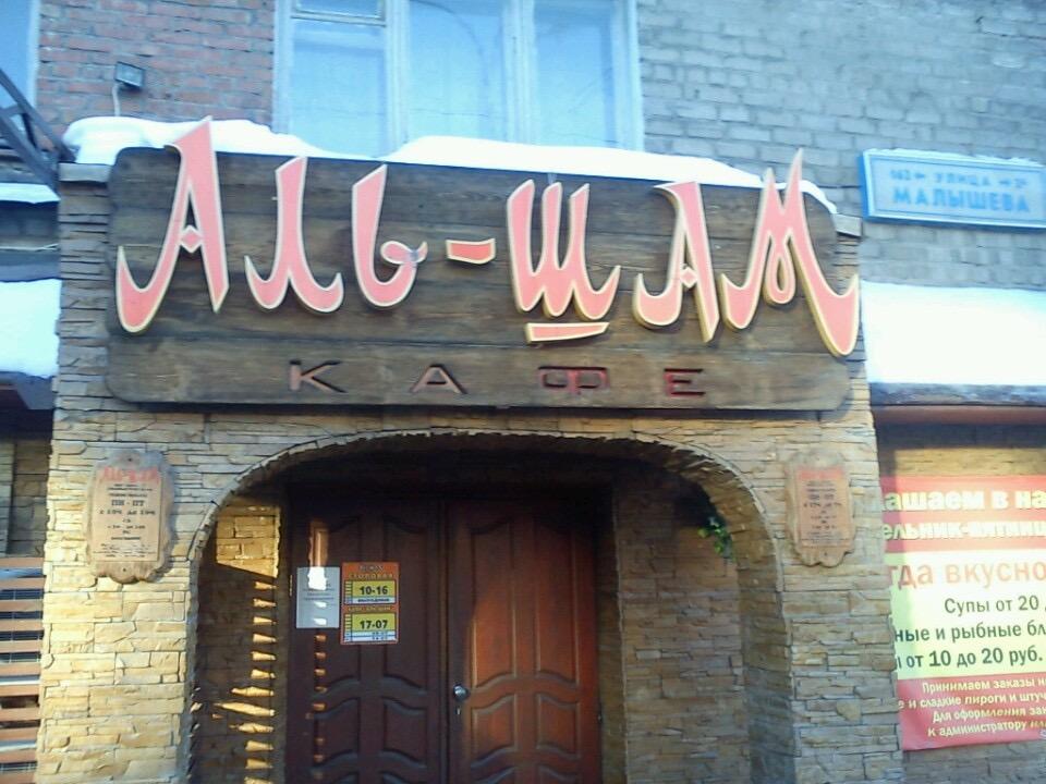 Ресторан Аль-Шам - фотография 1