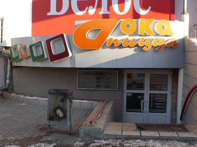 Ресторан Дока-пицца - фотография 1