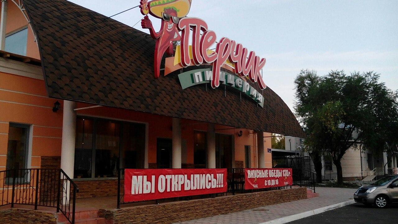 Ресторан Перчик - фотография 1