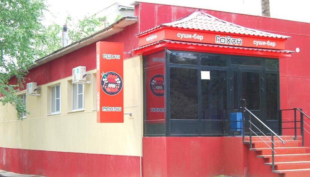 Ресторан Гохан - фотография 1