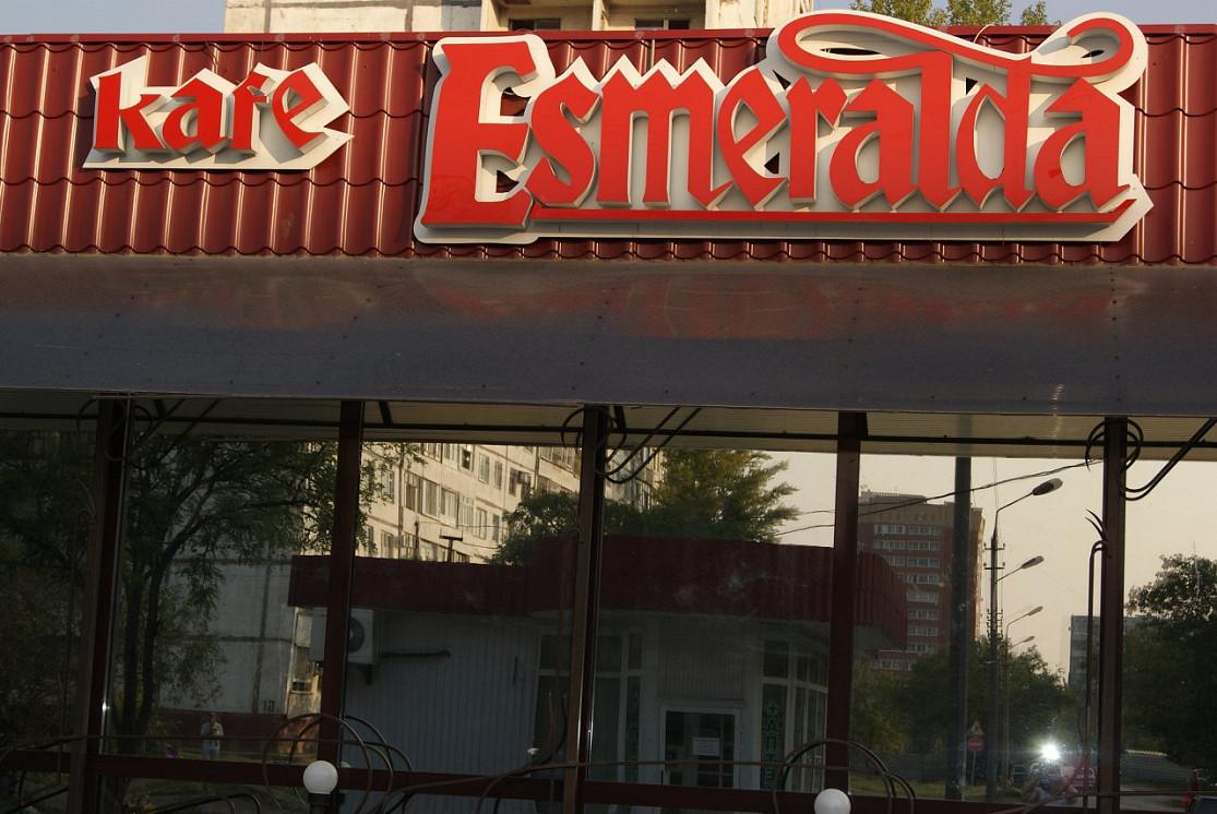 Ресторан Esmeralda - фотография 6