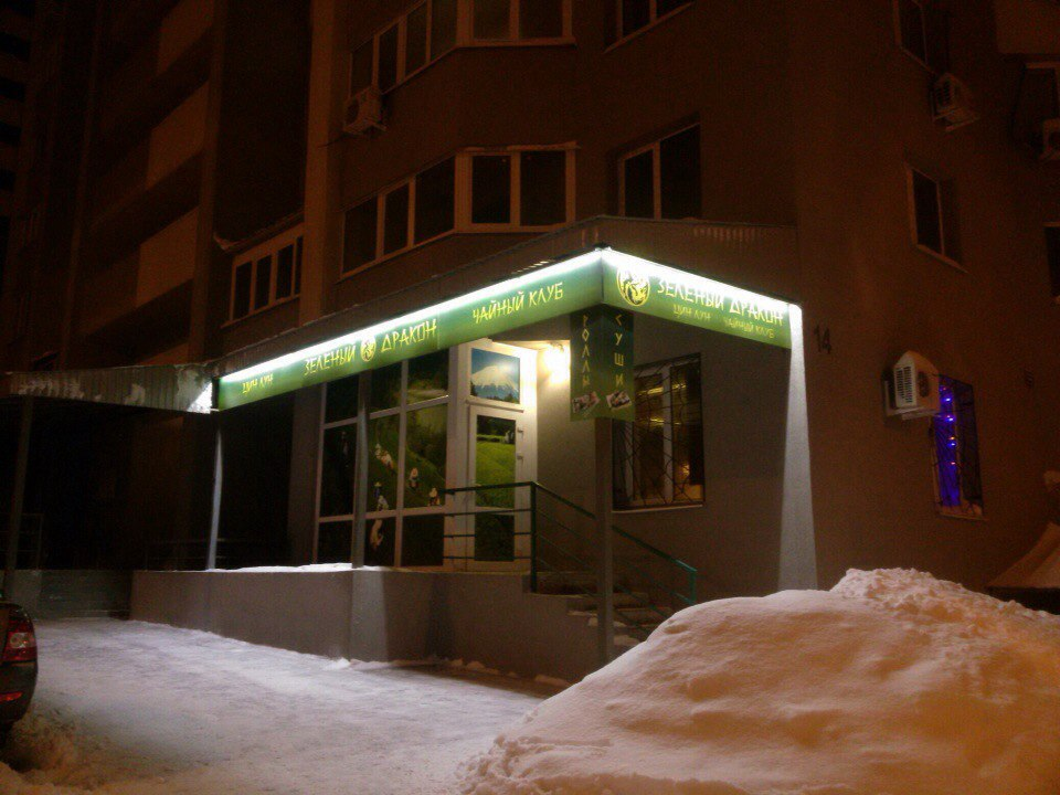 Ресторан Зеленый дракон - фотография 1