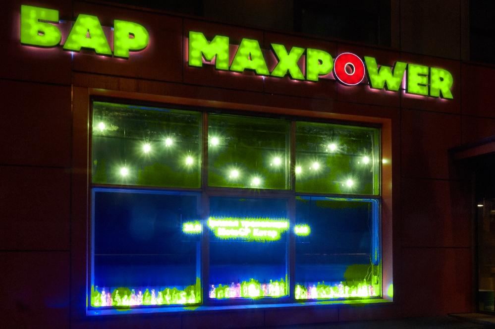 Ресторан Maxpower Bar - фотография 4
