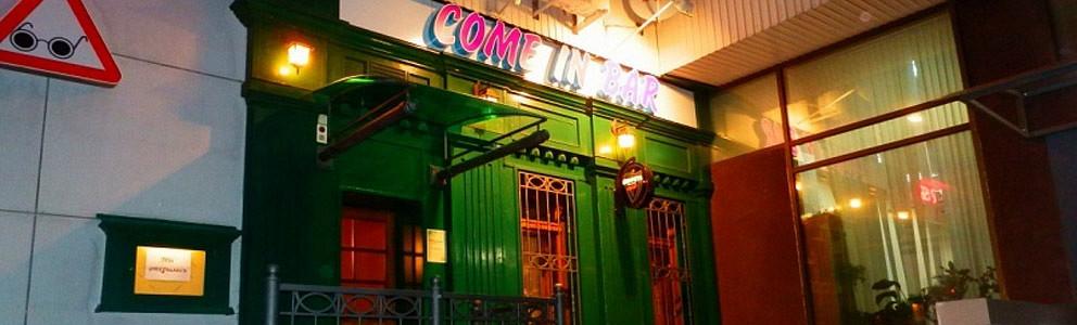 Ресторан Come in Bar - фотография 4