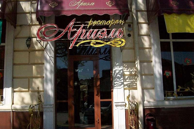 Ресторан Ариэль - фотография 9