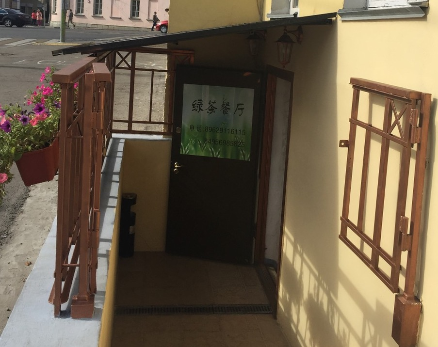 Ресторан Зеленый чай - фотография 3