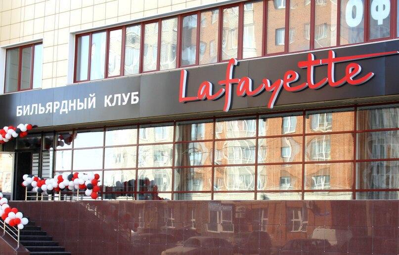 Ресторан Lafayette - фотография 1