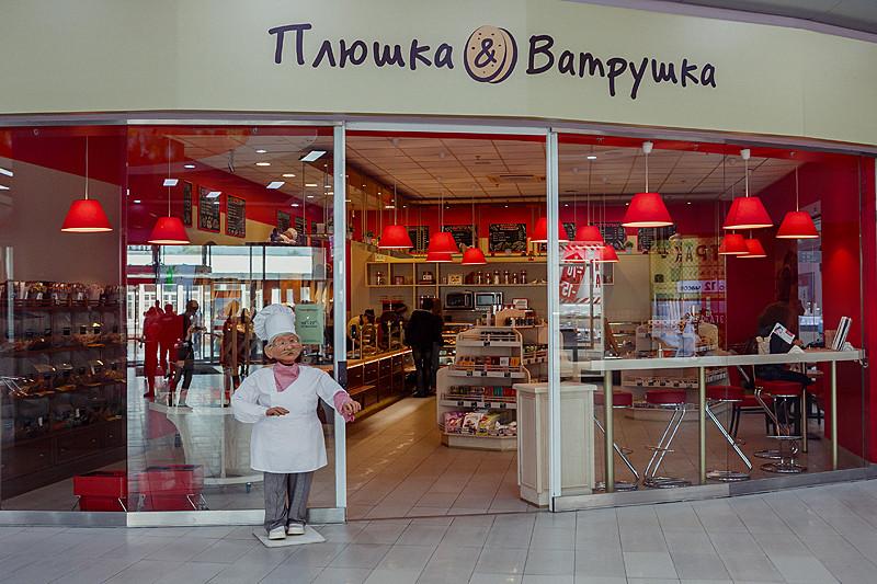 Ресторан Плюшка & Ватрушка - фотография 1
