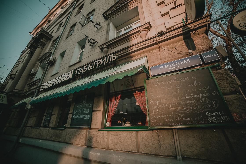 Ресторан Staropramen - фотография 2