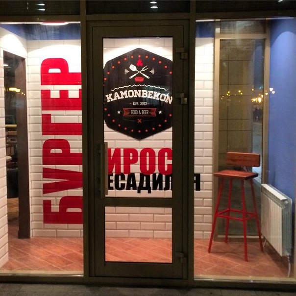 Ресторан Kamonbekon - фотография 4
