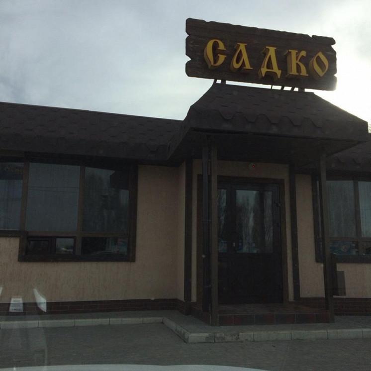 Ресторан Садко - фотография 2