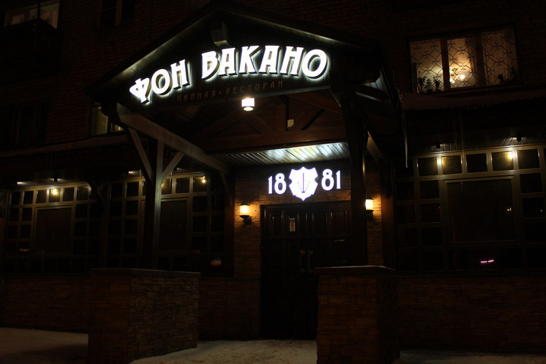 Ресторан Фон Вакано 1881 - фотография 1